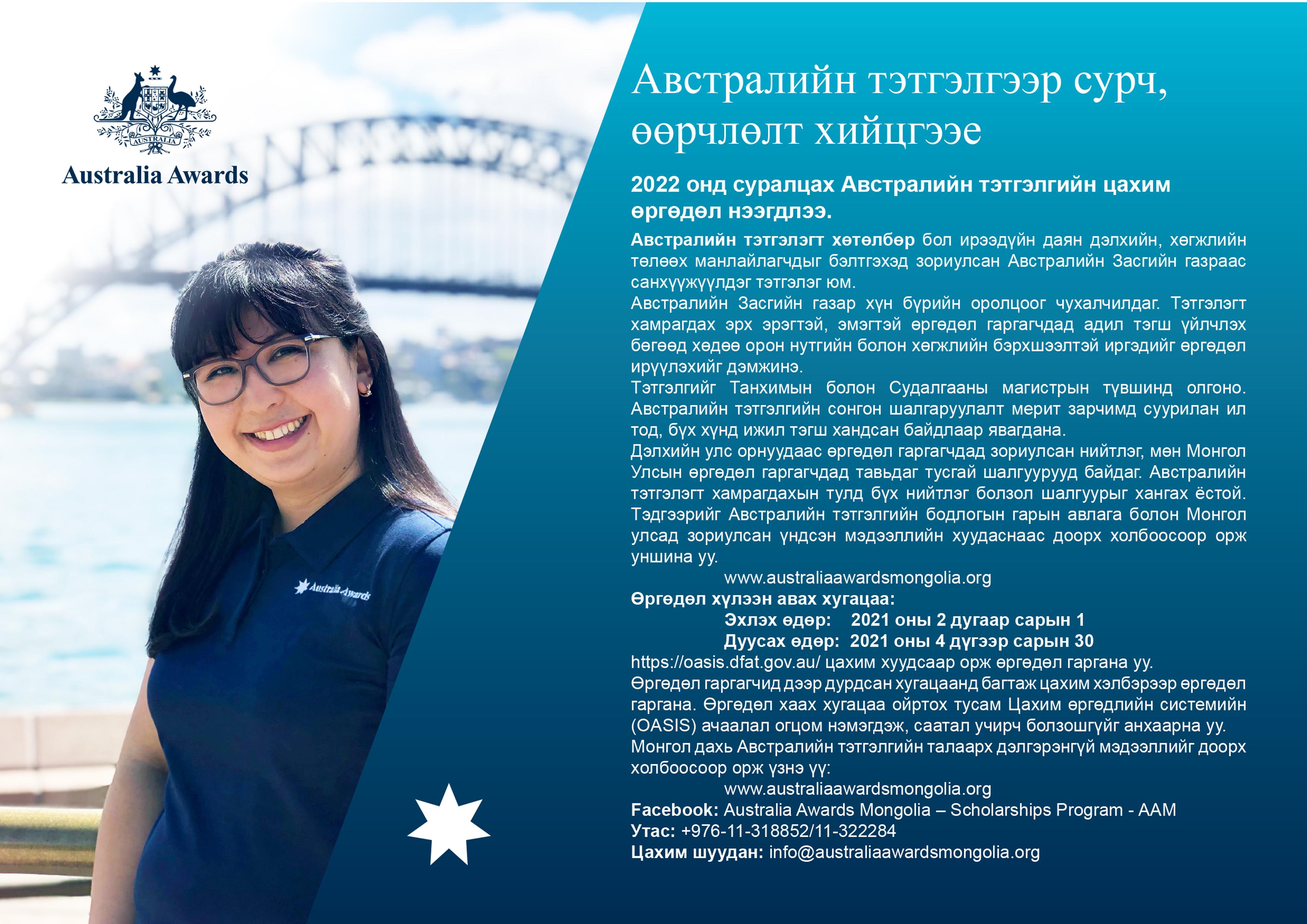 2022 онд суралцах Австралийн тэтгэлгийн цахим өргөдөл нээгдлээ.
