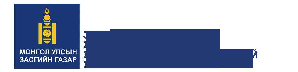 Эрдэм шинжилгээний хурал 2021 удирдамж