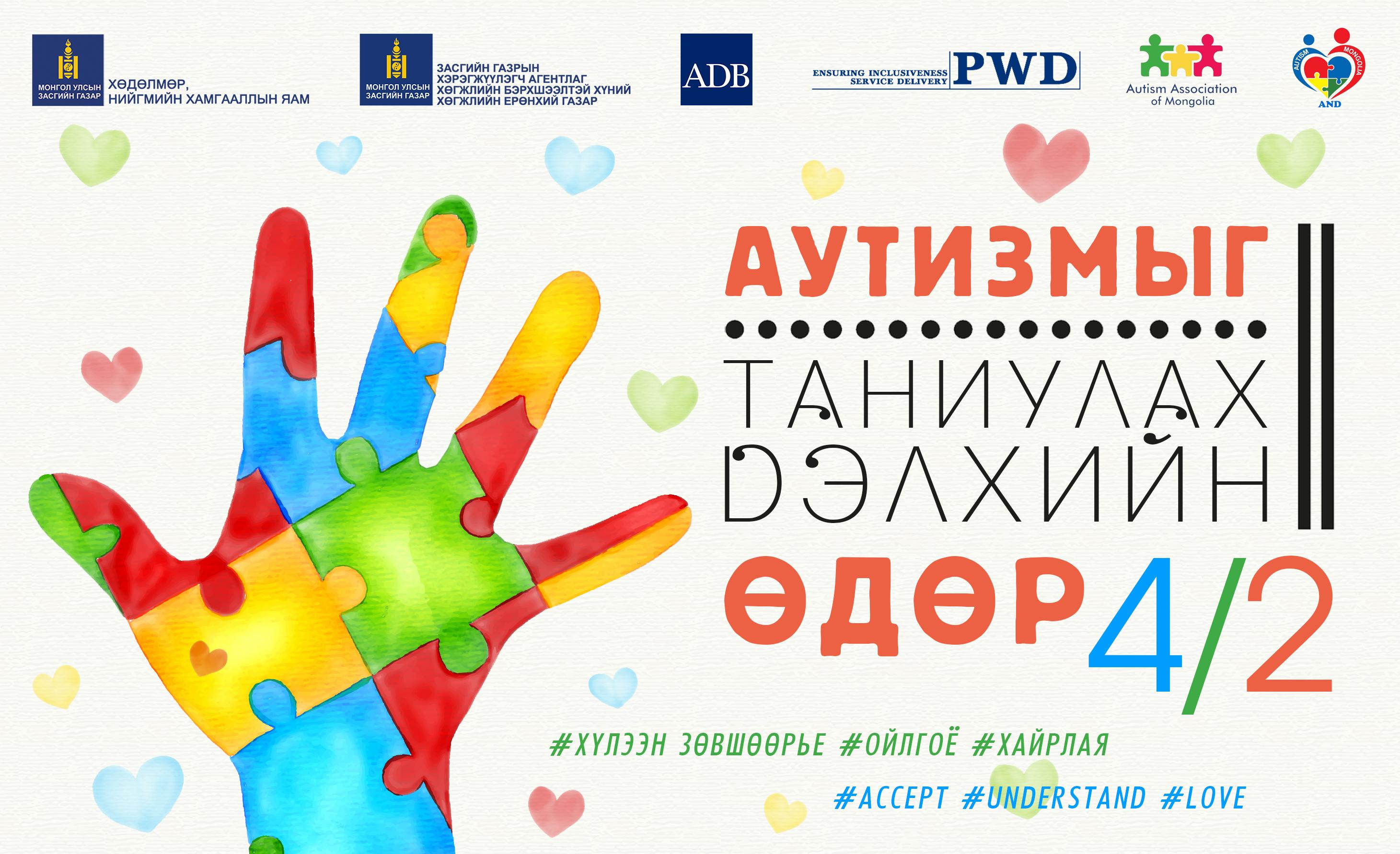 """4 дүгээр сарын 2  """"Аутизмыг таниулах дэлхийн өдөр"""""""
