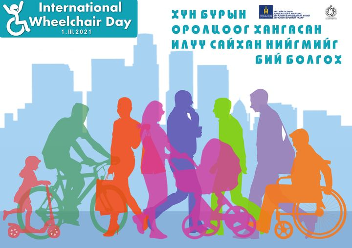 """International Wheelchair Day"""