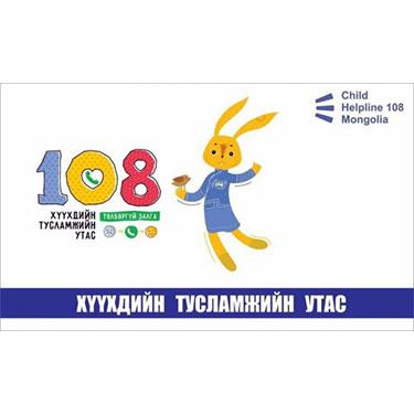 Хүүхдийн тусламжийн утас 108